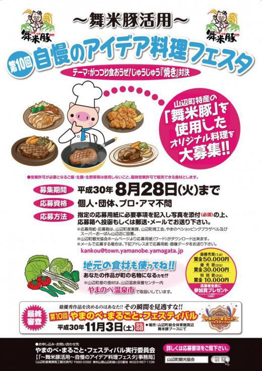 舞米豚活用〜第10回自慢のアイデア料理フェスタのレシピ募集!/