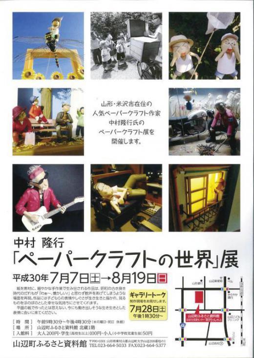 中村隆行「ペーパークラフトの世界」展/