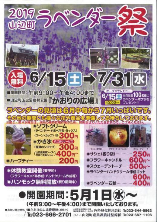 """2019山辺町""""ラベンダー祭""""/"""