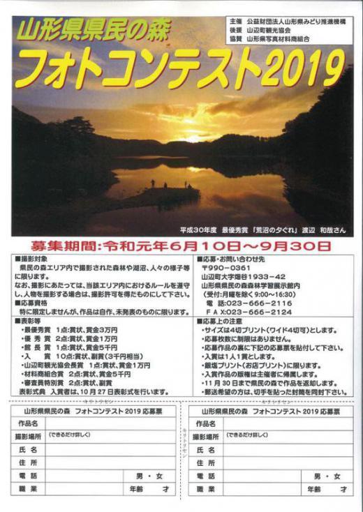 県民の森「フォトコンテスト2019」作品募集/