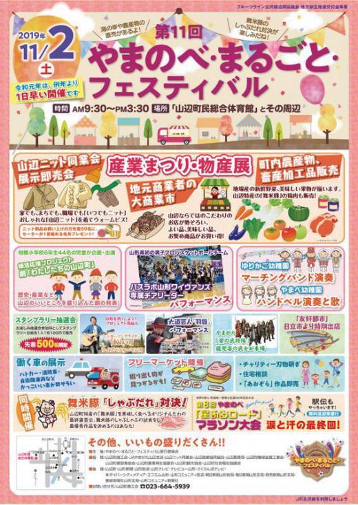 第11回やまのべ・まるごと・フェスティバル/