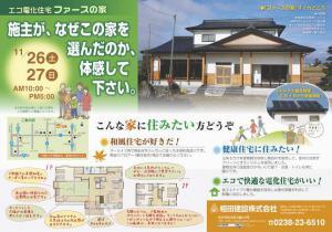 「改めてまして、エコ電化住宅完成見学会のご案内です!!」の画像