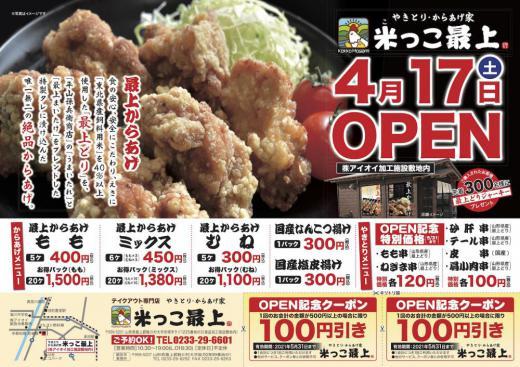 やきとり・からあげ家「米っこ最上」4/17(土)OPEN!!/