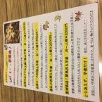 「★味よし「Let's…芋煮会♫いかがですか??」」の画像