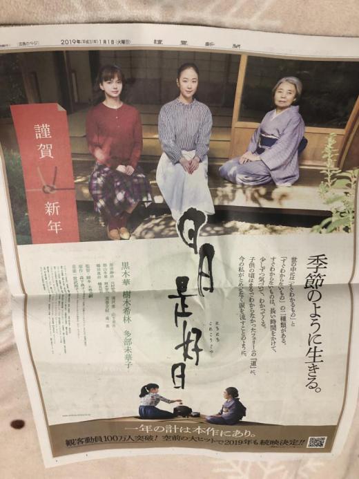 寂しい正月新聞大手広告/