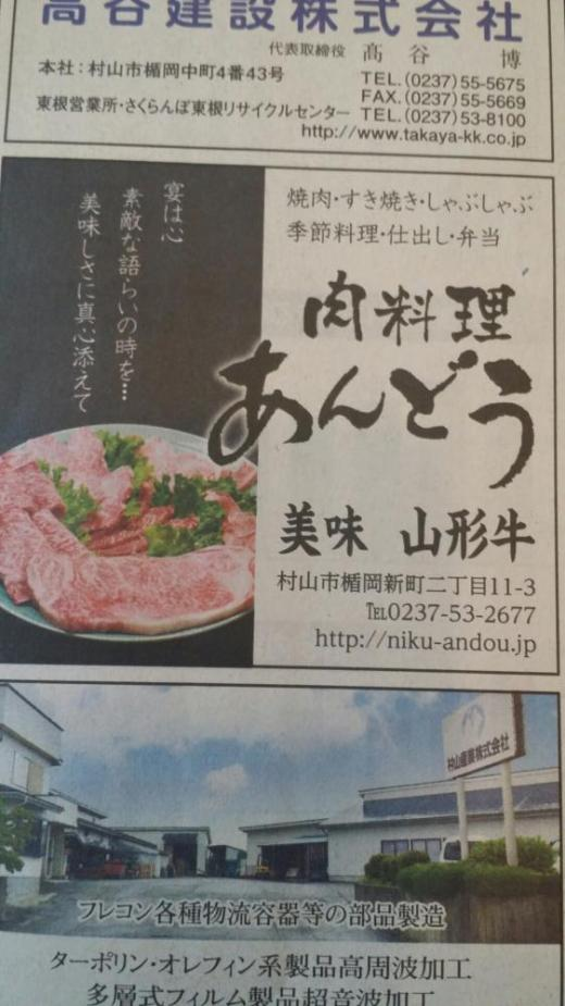 当店の新聞広告/
