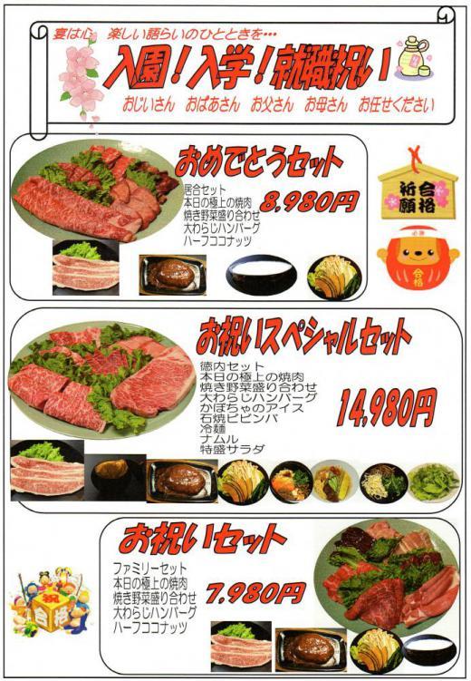入園!入学!就職祝いは肉料理あんどうにお任せ下さい/