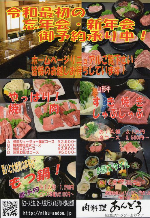 忘年会・新年会ご予約承り中 肉料理あんどう/