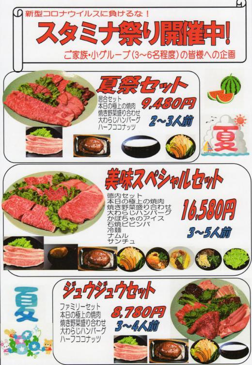 ご家族・小グループの皆様への企画 焼肉スタミナ祭りセット /