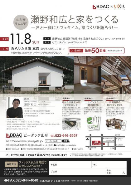 瀬野和広と家をつくる −匠と一緒にカフェタイム。家づくりを語ろう!−/