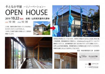 『そとなか平屋』−リノベーション−Open House!/