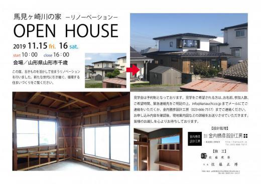 『馬見ヶ崎川の家』ーリノベーションーOpen House!/