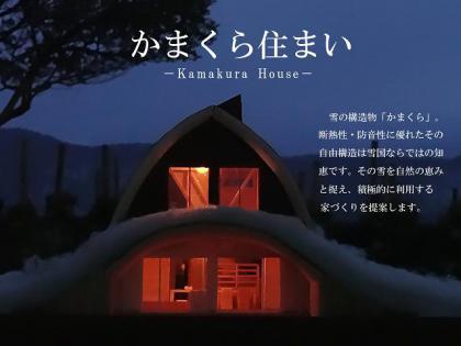 かまくら住まい —第1回「あんばい・いい家」設計大賞コンペ 大賞受賞—/