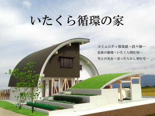 いたくら循環の家 —第3回「あんばい・いい家」設計大賞コンペ 奨励賞—/