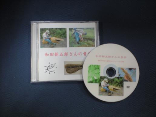 2009/07/27 06:49/■和田新五郎さんの青苧(DVD)