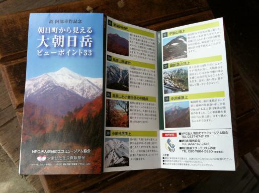 2012/07/21 16:21/【発行】大朝日岳ビューポイント33のパンフレット