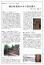 「【ノート】朝日町最後のカヤ葺き職人」画像