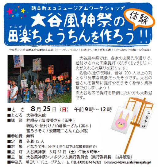 2013/08/17 05:25/【体験】大谷風神祭の田楽ちょうちんを作ろう8/25
