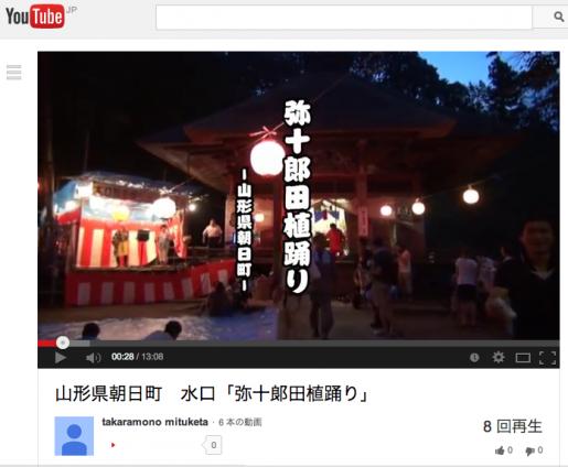 2014/02/19 18:16/水口「弥十�田植踊り」を映像にまとめました