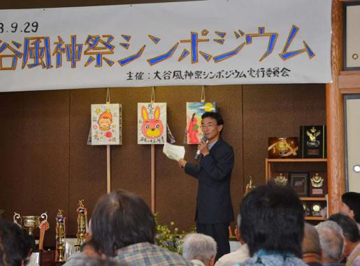 2014/08/17 05:41/大谷風神祭の特異性(基調講演)