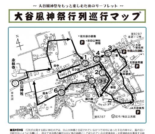 2014/08/18 06:37/大谷風神祭をもっと楽しむためのリーフレット(地図・見所)