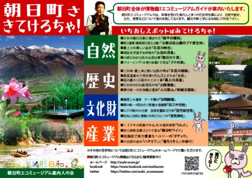 2015/06/18 09:18/エコミュージアムガイドのパンフレット