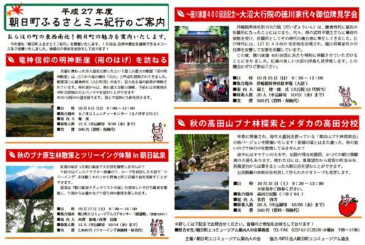 2015/09/26 06:26/秋の4連続朝日町見学会のお知らせ