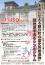 「朝日町の歴史的建造物シンポジウム 11/15」画像