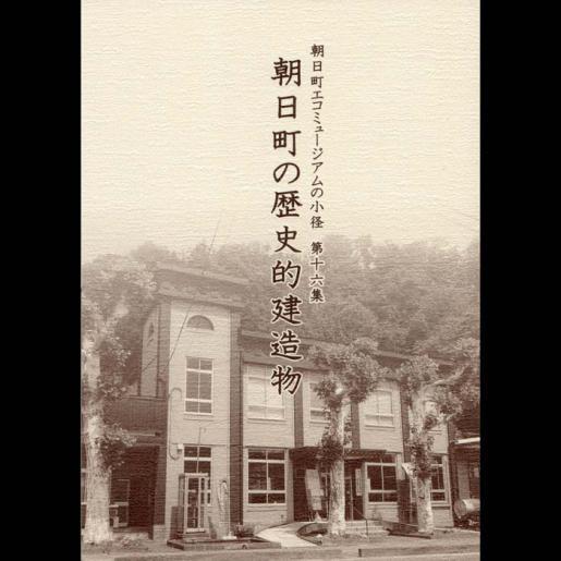 2016/06/10 07:46/第16集『朝日町の歴史的建造物』を発行しました!