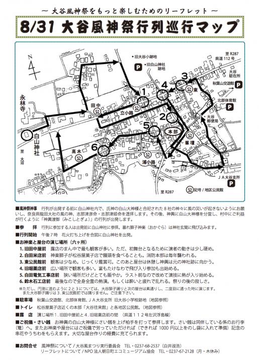 2016/08/29 20:16/大谷風神祭の巡行地図はこちら
