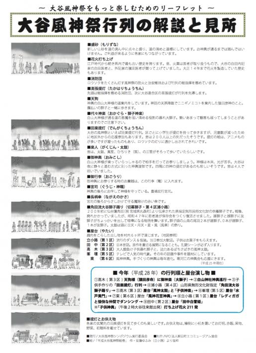 2016/08/29 22:50/大谷風神祭の見所リーフレットはこちら