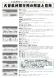 大谷風神祭の見所リーフレットはこちら:2016/08/29 22:50