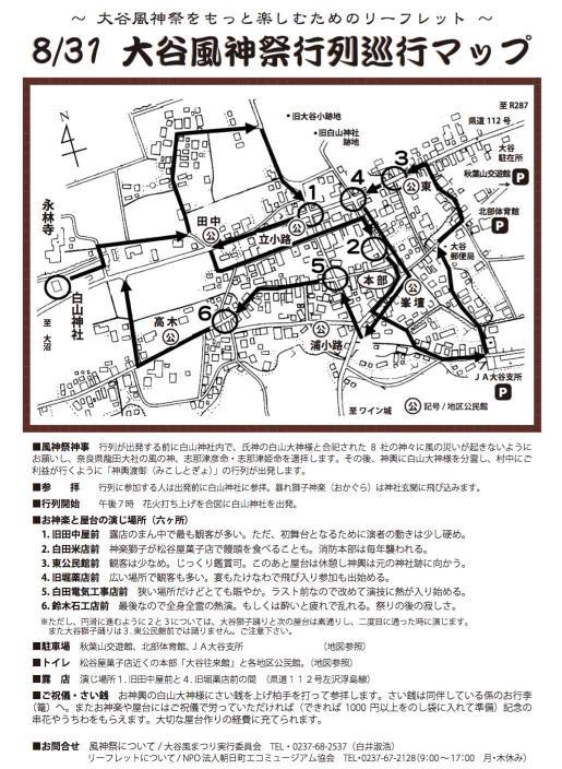 2017/08/30 13:41/大谷風神祭 8/31 ガイドマップはこちら