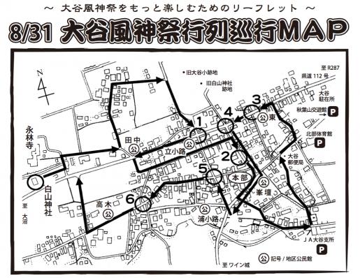 2018/08/25 13:37/大谷風神祭 8/31 ガイドマップはこちら