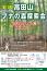 「第 12回 高田山ブナの森探索会」画像
