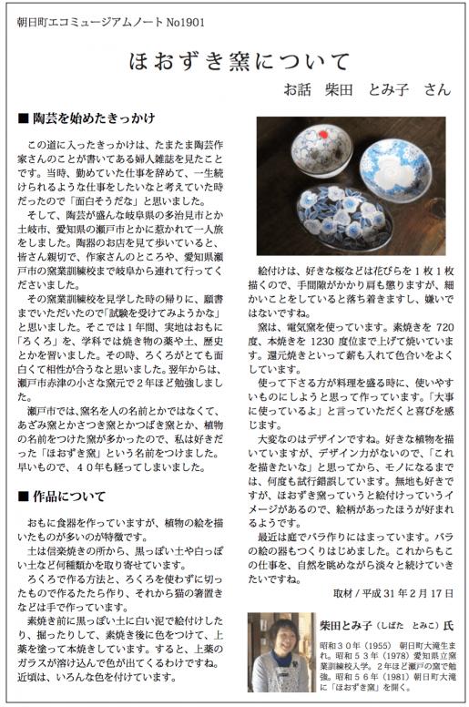 2019/07/08 05:00/ほおずき窯について/ 柴田とみ子さんのお話