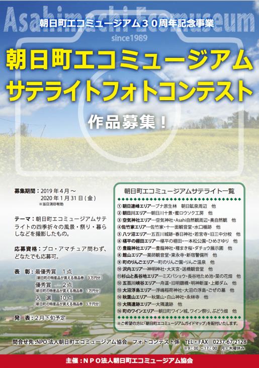 2019/07/10 06:56/フォトコンテスト 作品募集中!