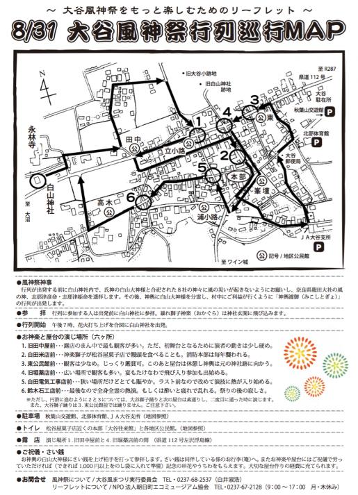 2019/08/29 08:05/大谷風神祭のリーフレットできました!
