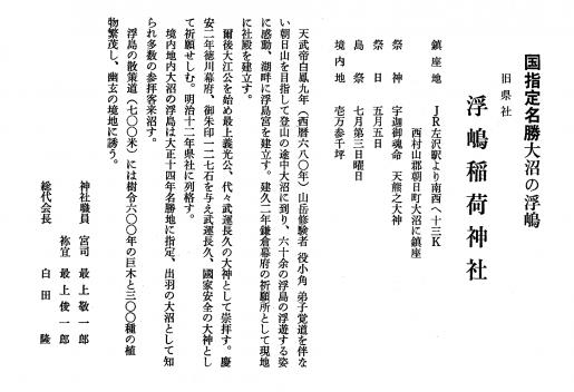2021/06/28 05:04/浮嶋稲荷神社由緒