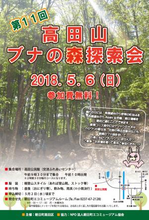 「第11回高田山ブナ林探索会 参加者募集中! 」の画像