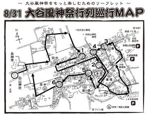 「大谷風神祭 8/31 ガイドマップはこちら」の画像