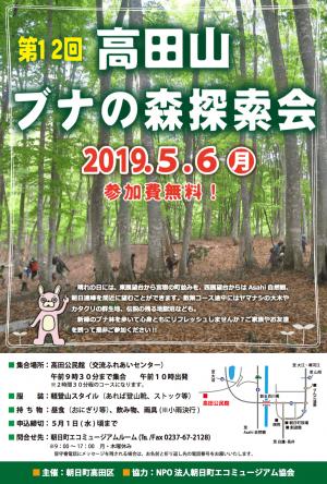 「第 12回 高田山ブナの森探索会」の画像