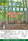「第 12回 高田山ブナの森探索会」のサムネイル