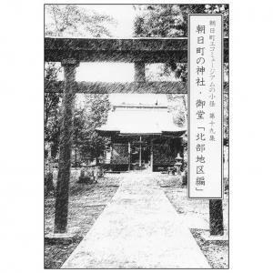 「ガイドブック『朝日町の神社・御堂「北部編」』を発行しました」の画像