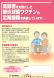《バラ庭》つれづれ〜・・65歳からの肺炎予防!:2020.02.04