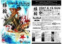 「狼輪JAM2007」の画像