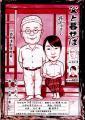 【プレゼント】演劇「父と暮らせば」9/15公演のチケットをペアで3組に!: