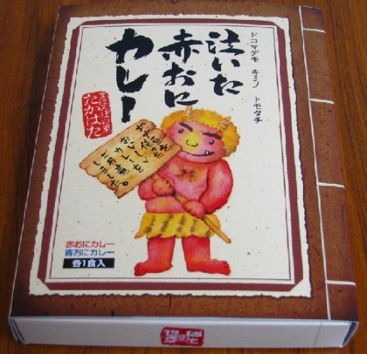 2010/06/10 15:20/【平成21年度】泣いた赤おにカレー 有限会社後藤屋