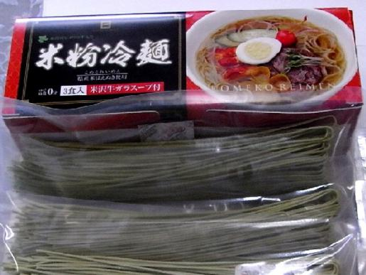 2010/06/10 15:23/【平成21年度】米沢ヒメウコギ入り米粉冷麺|岸製麺有限会社