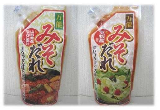 2012/05/31 15:47/【平成22年度】万能みそだれ|ユーキ食品株式会社